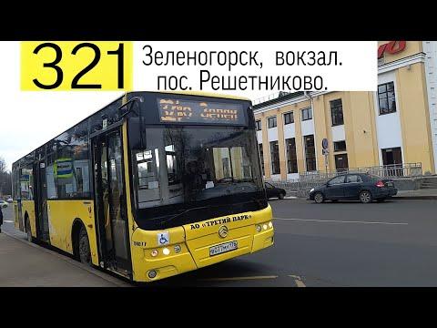 """Автобус 321 """"Зеленогорск,  вокзал  -  пос. Решетниково"""" ."""