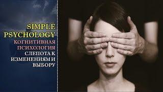 Когнитивная психология воли #76. Слепота к изменениям и выбору.