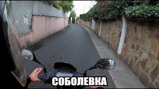 СОБОЛЕВКА ВДОЛЬ И ПОПЕРЕК / Районы Сочи