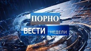 ПОРНО ВЕСТИ НЕДЕЛИ (Озвучка Ivona Maxim) 18+