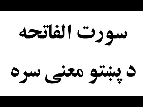 Surah al Fatiha - سورة الفاتحه - With Pashto translation = د پښتو معنی سره