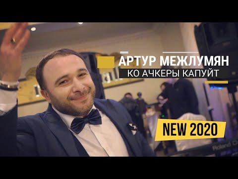 Артур Межлумян   Ко ачкеры капуйт NEW 2020(Cover Jimik Kafyan)