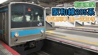 【前面展望】阪和線205系 普通列車 鳳→天王寺