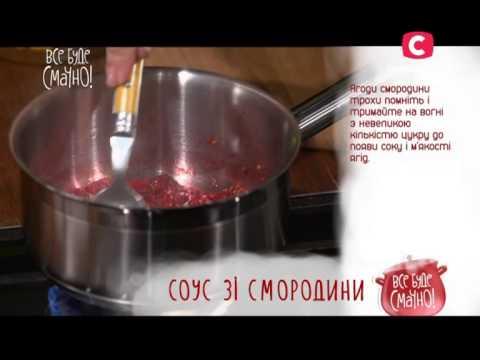 Смородиновый соус