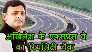 Akhilesh Yadav के dream project Agra- Lucknow express way का reality check