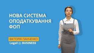LegalUp BUSINESS Нова система оподаткування ФОП