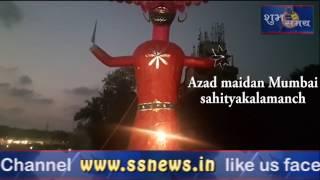 ssnews.in online news channel Rawan dahan mumbai azad maidan