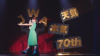 日本気象協会 70周年記念ムービー ~天気に本気で70年~