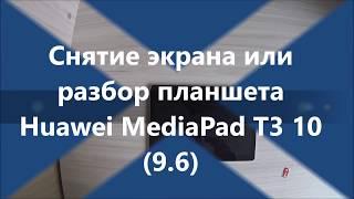 Разбор планшета Huawei MediaPad T3 10 (9.6)