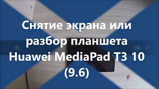 Розбір планшета Huawei MediaPad T3 10 (9.6)