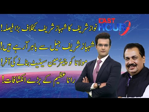 The Last Hour on 92 News | Latest Pakistani Talk Show