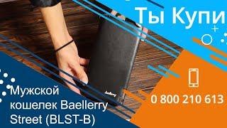 Мужской кошелек Baellerry Street черный (BLST-B) купить в Украине. обзор