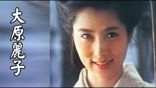 【大原麗子】キラキラと輝く大原麗子の画像集! 大原麗子 検索動画 16