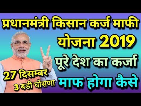 प्रधानमंत्री किसान कर्ज माफी योजना 2019 की पूरी जानकारी । pradhan mantri kisan karj mafi yojana 2019