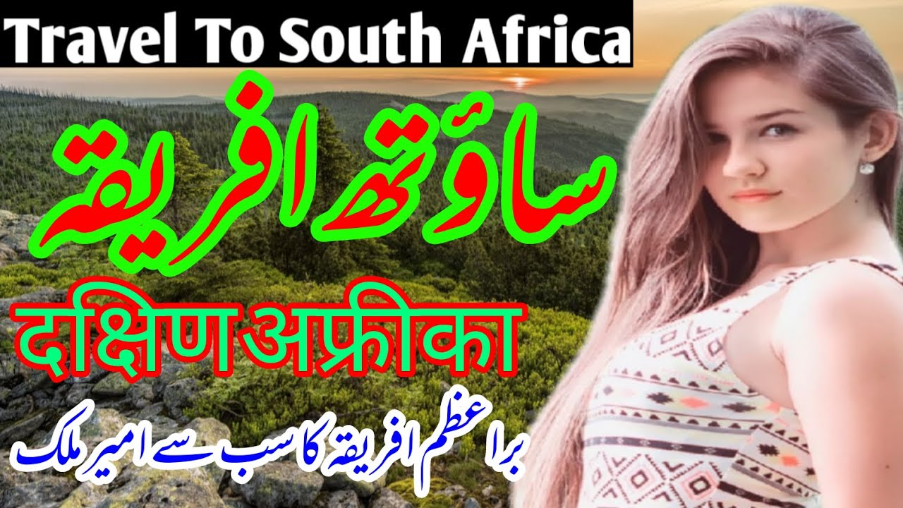 Travel to South Africa || Full Documentary About South Africa In Urdu And Hindi