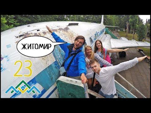 ЖИТОМИР (День 20) Граффити, Музей Космонавтики, Концерт 🚀 Вишиваний Шлях #23