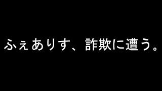【悲報】32万円詐欺られました...。