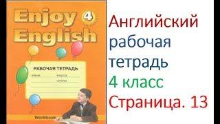 ГДЗ по английскому языку 4 класс рабочая тетрадь Страница 13. Биболетова,