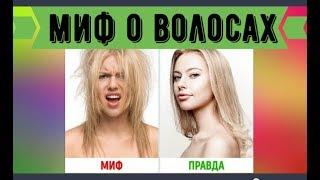 Мифы об Уходе за Волосами Которым Не Стоит Верить