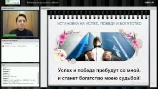 Вебинар Форекс от Liteforex: