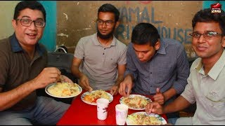 কামাল বিরিয়ানি - Dine out With Adnan - Kamal Biriyani - Hillol - Dhaka - Bangladesh