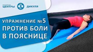Комплекс обезболивающих упражнений для поясничного отдела позвоночника. Упражнение 5(, 2015-06-16T09:05:53.000Z)