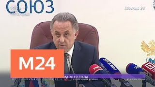 Мутко покинул пост президента РФС - Москва 24