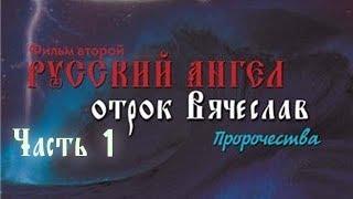 «Русский Ангел» фильм второй - серия 1