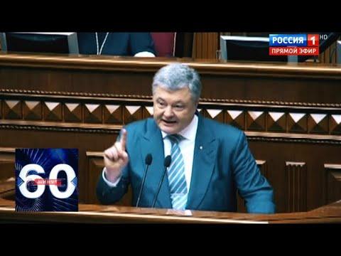 Исторический день для Украины: Порошенко изменил Конституцию ради НАТО. 60 минут от 07.02.19