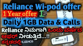 Can Reliance Wipod 4G be UNLOCKED? Jio Sim in Wipod? - супервидеотут рф