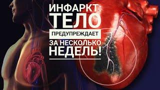 ЭТО БЫЛО У БОЛЬШИНСТВА! Сердечный приступ. Жара и предвестники инфаркта.
