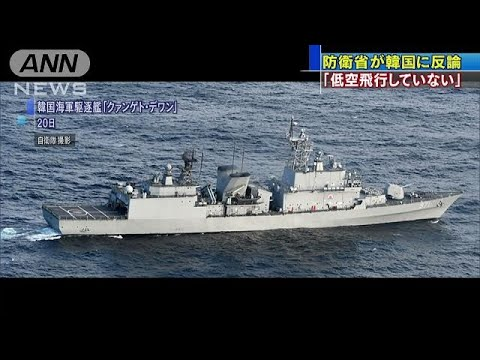 韓国軍「日本が低空で威嚇飛行した」→日本「低空飛行の事実ない」 韓国軍「通信が微弱で雑音がひどかった」→日本「3つの周波数で3回、呼び掛けた」