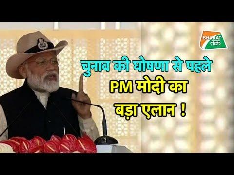 पीएम मोदी के इस एलान से विरोधी खेमे में हड़कंप ! | Bharat Tak
