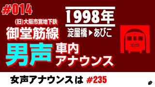 #014 大阪市営地下鉄(現・大阪メトロ) 御堂筋線 男声車内放送 ― 1998年