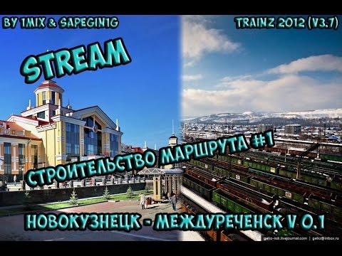[STREAM: Строительство реального маршрута в Trainz 12 #1 Новокузнецк-Междуреченск ]