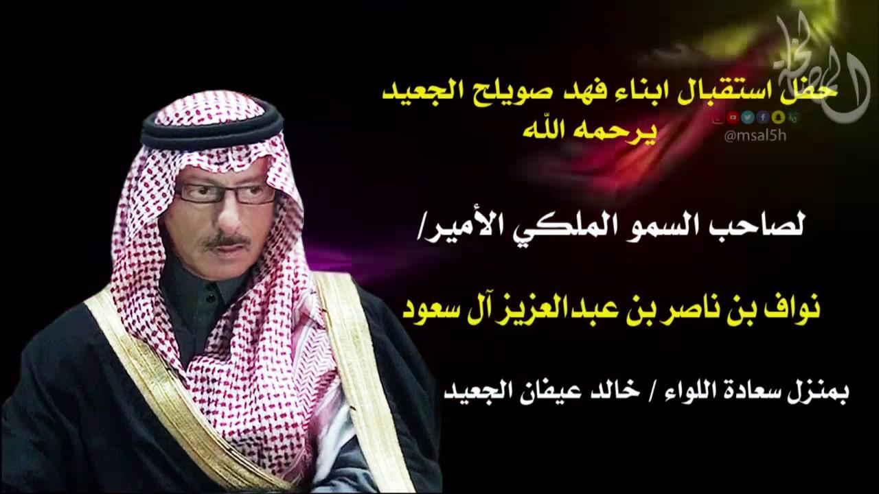 حفل استقبال صاحب السمو الملكي الامير نواف بن ناصر بن عبد العزيز ا ل سعود Youtube