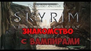 TES V: SKYRIM-Первая встреча с Вампирами(Dawnguard)