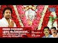 അമ്മേ നാരായണ | Amme Narayana | Lakshmi Narayana HIndu Devotional Album