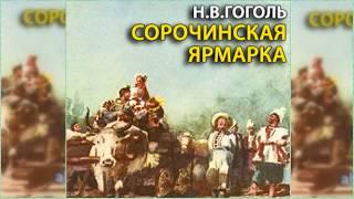 Сорочинская ярмарка, Николай Гоголь радиоспектакль слушать онлайн