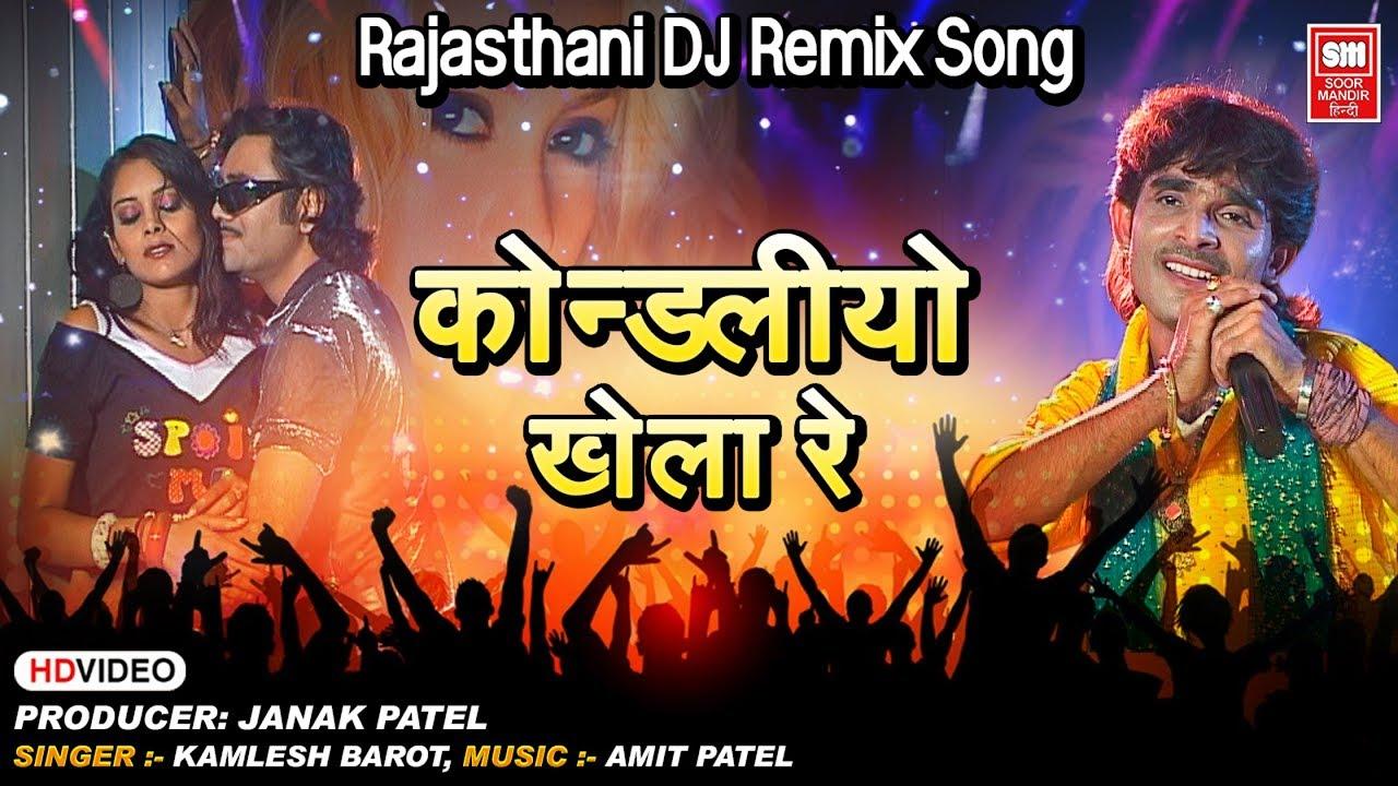Kondaliyo Khela Re (DJ Remix) | Rajasthani Pop Dhamaka | Kamlesh Barot