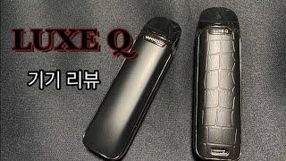 가볍고 편한 전자담배 럭스큐 리뷰/ LUXE Q 리뷰