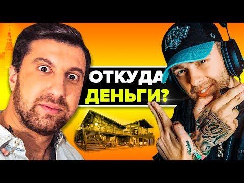 Сколько стоит Егор Крид // Джарахов против Дневника Хача