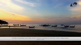 Погода на Пхукете (Таиланд) в декабре / Weather in Phuket (Thailand) in December: видеообзор(Погода на Пхукете (Таиланд) в декабре, погода на Пхукете (Таиланд) по месяцам, температура воды в море, темпер..., 2016-06-11T14:36:33.000Z)