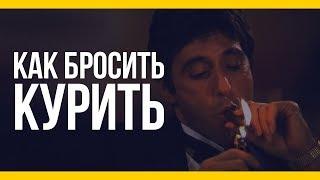 Как бросить курить [Якорь | Мужской канал]