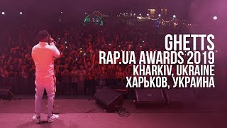 Ghetts | RAP.UA Awards 2019 | Kharkiv, Ukraine (Харьков, Украина)