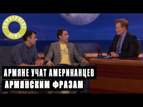 Армяне объясняют американцам армянские фразы