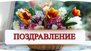 МУЗЫКАЛЬНОЕ ПОЗДРАВЛЕНИЕ 🌹 Цветочное 🌹