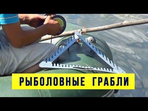 Что такое Рыболовные грабли Карпфишинг Секреты Кабаньих прудов