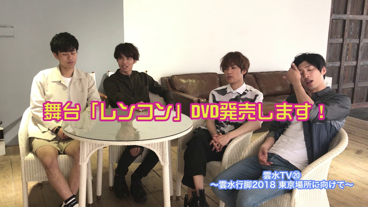 雲水TV⑳雲水行脚2018東京場所直前! - YouTube