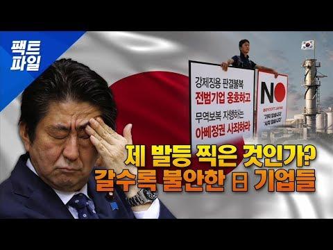 '이게 아닌데' 자충수가 된 수출규제! 좌불안석 일본 기업들